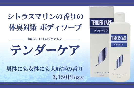 テンダーケア/シトラスマリンの香りの体臭対策 ボディソープ