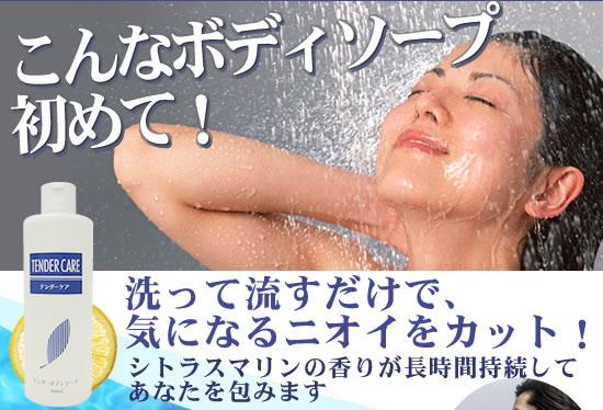 テンダーケア/体臭対策 ボディソープ!洗って流すだけで、気になるニオイをカット!