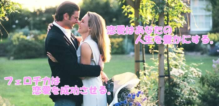 フェロチカスワン(女性用)/恋愛はあなたの人生を豊かにする。フェロチカは恋愛を成功させる。