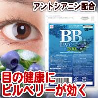 BBEyes200(ビービーアイズ200)