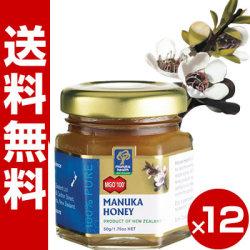 10%値下げ/マヌカハニー  MGO 100+ 50g 良好なMGO抗菌活性レベルの蜂蜜で健康維持!
