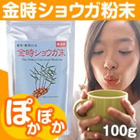 金時ショウガ末 100g/金時生姜の使いやすい粉末。ショウガドリンクや生姜汁として。冷え性の方にも体が温まると評判です。