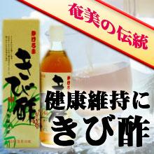 かけろま きび酢 2009/2/27