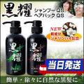黒耀シャンプー&ヘアパックCoQ10