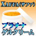 XAFFAプラチナムゲルクリーム
