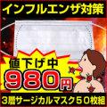 【即納】米国N95規格相当 3層サージカルマスク50枚組